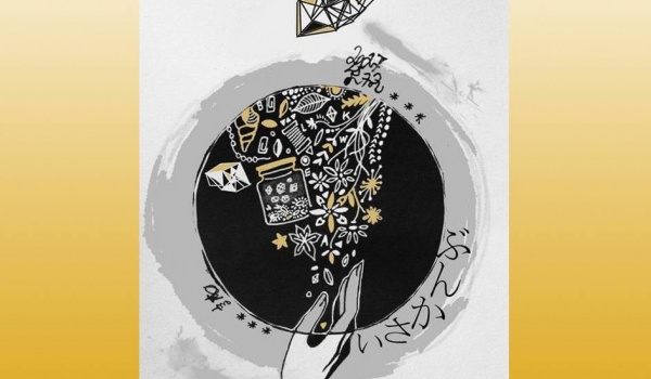 Going. | Bunkasai - Jesienny Festiwal Sztuk Japońskich