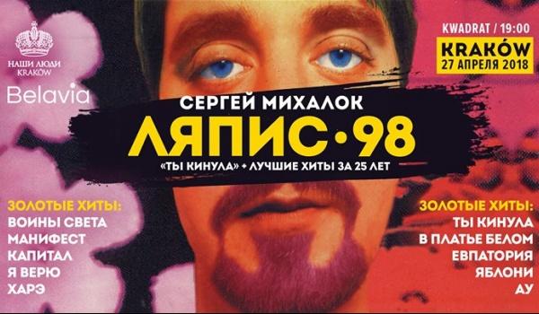Going. | Lyapis 98 - Klub Studencki Kwadrat