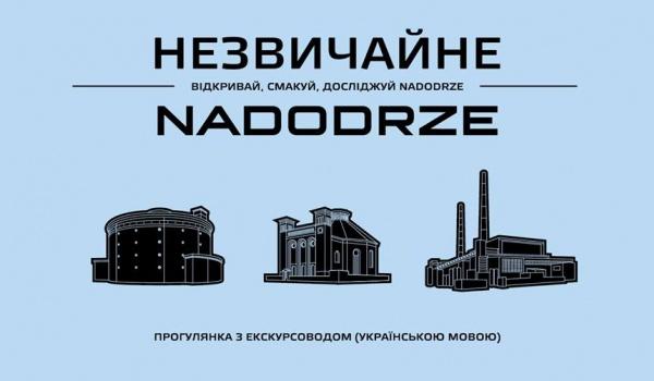 Going.   Незвичайне Nadodrze / Niezwykłe Nadodrze po ukraińsku - Brama do Nadodrza