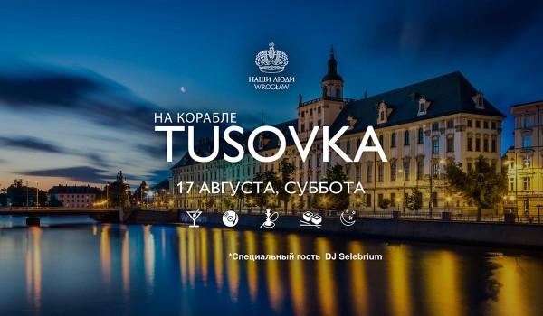 """Going.   TUSOVKA statek - Przystań """"Amfiteatralna"""""""