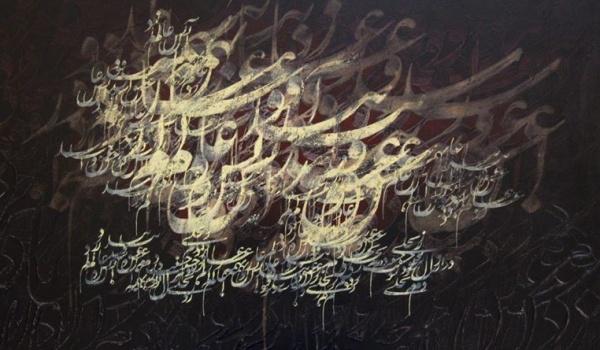 Going. | Warsztat kaligrafii Perskiej - Ahmad Mohammadpour - Dom Słów