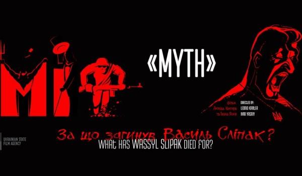 Going. | MIT / МІФ / Ukraina! - Kino Iluzjon Filmoteki Narodowej