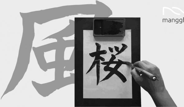 Going. | Warsztaty kaligrafii z elementami j. japońskiego - MSiTJ Manggha