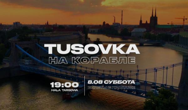 TUSOVKA Statek